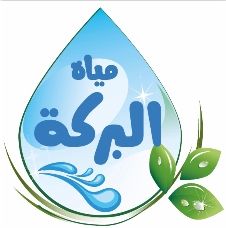 مياه البركة